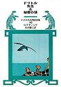 書, 雜誌, 漫畫 - ドリトル先生と秘密の湖