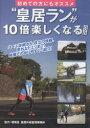 """DVD """"皇居ラン""""が10倍たのしくなる"""
