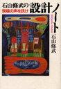 書, 雜誌, 漫畫 - 石山修武の設計ノート 現場の声を訊け