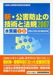 '07 新・公害防止の技術 水質編1・2