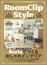 RoomClip商品情報 - RoomClip Style vol.3