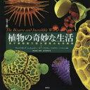 植物の奇妙な生活 カラー版 電子顕微鏡で探る驚異の生存戦略
