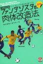 ファンタジスタの肉体改造法 サッカー&フットサル個人技上達バイブル