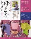 市田ひろみのゆかたレッスン ひとりで着られる&結べる、お手入れ法や縫い方までのすべてがわかる! 新装版