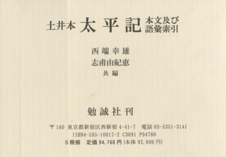 土井本太平記本文及び語彙索引 5冊セット