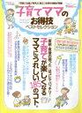 子育てママのお得技ベストセレクション 「妊娠」「出産」「育児」に役立つお得な情報が満載!