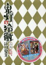 鬼灯の冷徹 23 CD付き限定版