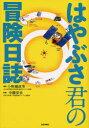 繪本, 幼兒書籍, 圖鑑 - はやぶさ君の冒険日誌