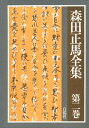 森田療法理論 総論 2