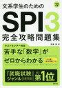 文系学生のためのSPI3完全攻略問題集 '22年度版