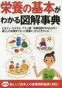 栄養の基本がわかる図解事典