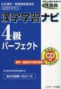 漢字学習ナビ4級パーフェクト 日本漢字・熟語習熟度検定公式テキスト
