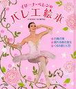 イリーナ・ペレンのバレエ絵本 白鳥の湖/眠れる森の美女/くるみ割り人形