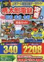 ショッピング桃鉄 人気ゲーム最強攻略データガイド桃太郎電鉄昭和・平成・令和も定番!を完全ガイド Switchで大人気のすごろくゲームを完全攻略!