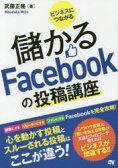 ビジネスにつながる儲かるFacebookの投稿講座 Facebook投稿完全攻略!