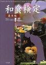 和食検定 Textbook for the Japanese Cuisine & Manner Proficiency Test 基本編