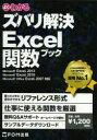 よくわかるズバリ解決Excel関数ブック 無料Q&Aサポート