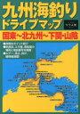 九州海釣りドライブマップ 国東〜北九州〜下関・山陰