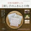 刺し子のふきんと小物 日本の伝統手しごと 素敵な伝統模様28柄