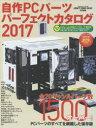 自作PCパーツパーフェクトカタログ 2017