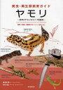 ヤモリ 世界のヤモリのタイプ別飼育 飼育+繁殖+種類別のポイント+Q&A etc.