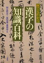 語學辭典 - 何でもわかる漢字の知識百科