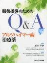アルツハイマー病治療薬 服薬指導のためのQ&A