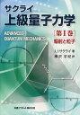サクライ上級量子力学 第1巻
