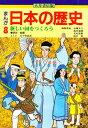 繪本, 幼兒書籍, 圖鑑 - まんが日本の歴史 8
