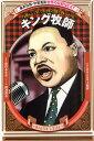 キング牧師 力強い言葉で人種差別と戦った男