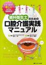 歯科衛生士のための口腔介護実践マニュアル 手作り媒体で楽しくお口の健康教育!