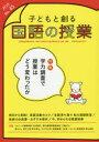 書, 雜誌, 漫畫 - 子どもと創る国語の授業 No.45(2014)