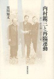 内村鑑三と再臨運動 救い・終末論・ユダヤ人観