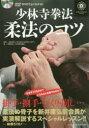 少林寺拳法柔法のコツ DVDでよくわかる!