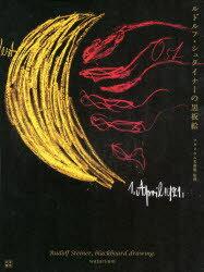 ルドルフ・シュタイナーの黒板絵
