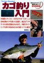 カゴ釣り入門 大海原にキャスト!大きなウキが「ズボッ」と沈めば魚がエサを食った合図だ。身近なアジやサバから目を見張る大ものまで、手軽でダイナミックな釣りを始めるための超バイブル誕生