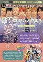 K-STAR通信 防弾少年団BTS+SEVENTEEN大特集 「BTSの溢れる人間味」&「ARMYとの絆」徹底解析