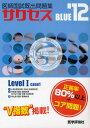 ░х╗╒╣ё╗ю┤√╜╨╠ф┬ъ╜╕success BLUE б╟12 Level1-case1 3┤ме╗е├е╚