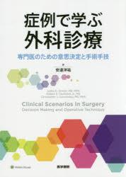 症例で学ぶ外科診療 専門医のための意思決定と手術手技