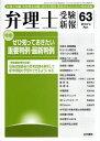 弁理士受験新報 弁理士試験・知財検定試験・法科大学院・理系学生のための情報満載 63(2010/4)