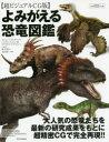 樂天商城 - よみがえる恐竜図鑑 超ビジュアルCG版