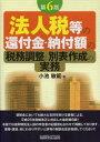 法人税等の還付金・納付額の税務調整と別表作成の実務