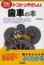 書, 雜誌, 漫畫 - トコトンやさしい歯車の本