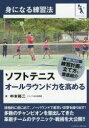 ソフトテニスオールラウンド力を高める