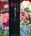 乐天商城 - 和×艶やかモダン ジャポネスク素材集