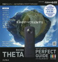 RICOH THETA PERFECT GUIDE 世界のすべてを記録する BOOK ONLY Version