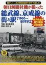 朝日新聞社機が撮った総武線、京成線の街と駅〈1960〜80年代〉 懐かしい、あの駅前風景を空から楽しむ 総武線全通120周年記念出版!