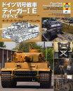 ドイツ6号戦車ティーガーIEのすべて オーナーズ・ワークショップ・マニュアル
