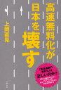 高速無料化が日本を壊す