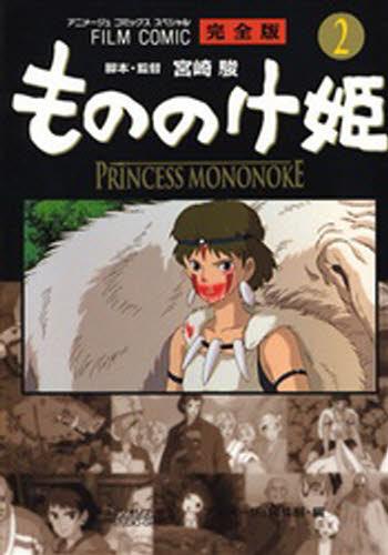 もののけ姫 完全版 2...:guruguru-ds:11185418